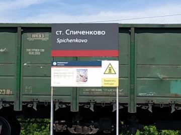 Платформа ст. Спиченково, Кемеровская обл. 2019 год
