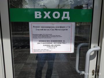 ст. Сад Металлургов — г. Новокузнецк 2019 год
