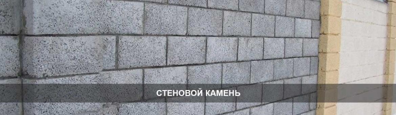 Стеновой камень от производителя